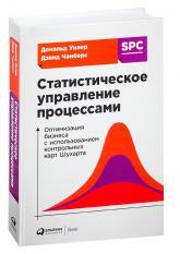 купить: Книга Статистическое управление процессами. Оптимизация бизнеса с использованием контрольных карт Шухарта