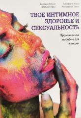 купить: Книга Твое интимное здоровье и сексуальность