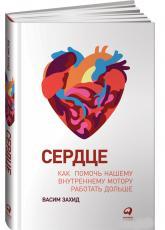 купить: Книга Сердце. Как помочь нашему внутреннему мотору работать дольше