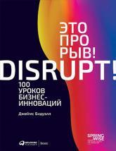 купити: Книга Это прорыв! 100 уроков бизнес-инноваций