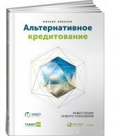 купити: Книга Альтернативное кредитование. Инвестиции нового поколения