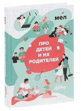 купити: Книга Про детей и их родителей