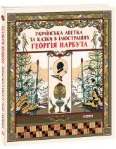 купити: Книга Українська абетка та казки в ілюстраціях Георгія Нарбута