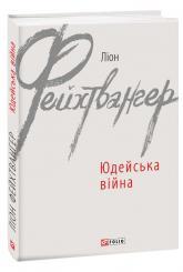 buy: Book Юдейська війна