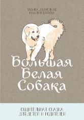 купить: Книга Большая Белая Собака. Общительная сказка для детей и родителей