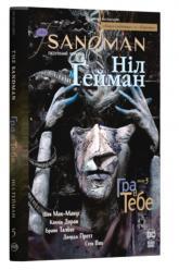 купити: Книга The Sandman. Пісочний чоловік. Том 5. Гра в тебе