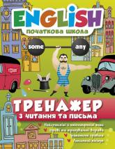 купити: Книга Тренажер з читання та письма. English (початкова школа)