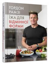 купить: Книга Їжа для відмінної форми. Рецепти апетитних страв на кожен день