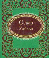 купити: Книга Афоризмы Оскар Уайльд