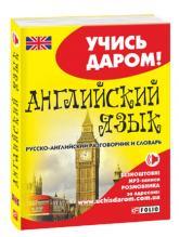 купить: Разговорник Русско-английский разговорник и словарь