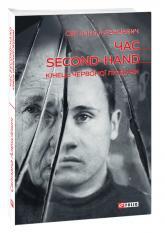купити: Книга Час second-hand. Кінець червоної людини