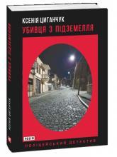 купить: Книга Убивця з підземелля