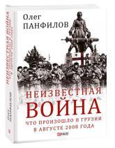 купити: Книга Неизвестная война. Что произошло в Грузии в августе 2008 года