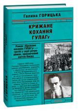buy: Book Крижане кохання ГУЛАГу
