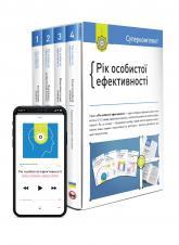 buy: Book Рік особистої ефективності (комплект із 4 книг)