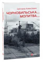 купити: Книга Чорнобильська молитва