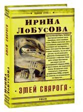 купити: Книга Змей Сварога