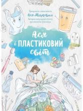 купить: Книга Ася і пластиковий світ