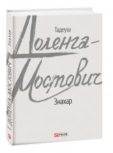 buy: Book Знахар