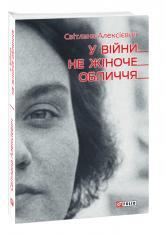 купити: Книга У війни не жіноче обличчя