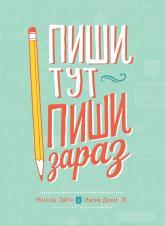 купить: Книга Пиши тут, пиши зараз