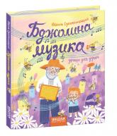 купить: Книга Бджолина музика