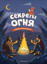купить: Книга Секреты огня. Самые горячие истории