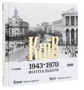 купить: Книга Київ 1943-1970. Фотоальбом