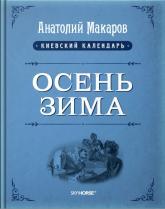 купить: Книга Киевский календарь - Осень-Зима. 3 том
