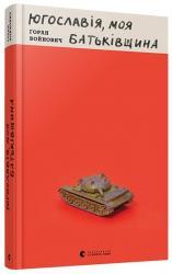 buy: Book Югославія, моя батьківщина