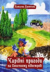купити: Книга Чарівні пригоди на Сонячному півострові