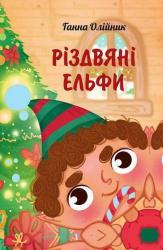 купить: Книга Різдвяні ельфи