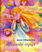 купити: Книга Мелодії серця