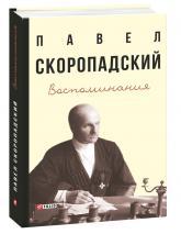купити: Книга Воспоминания. Конец 1917 г. — декабрь 1918 г.