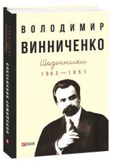 купити: Книга Щоденники. 1943—1951. Том 2