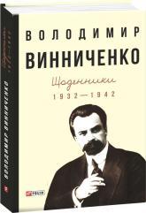 купити: Книга Щоденники. 1932—1942. Том 1