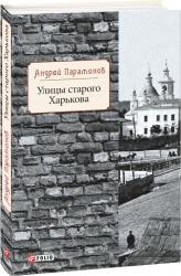 купить: Путеводитель Улицы старого Харькова