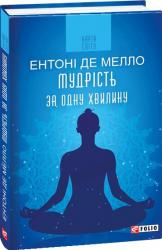 купить: Книга Мудрість за одну хвилину