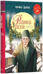 купить: Книга Різдвяна пісня у прозі. Святкова повість із Духами