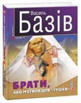 купить: Книга Брати, або Могила для тушки