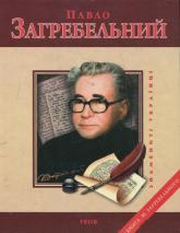 купить: Книга Павло Загребельний