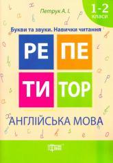 buy: Book Репетитор. Англійська мова 1-2 класи Букви та звуки. Навички читання
