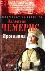 buy: Book Ярославна