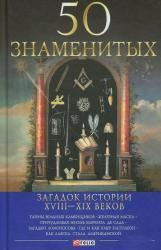buy: Encyclopedia 50 знаменитых загадок истории XVIII-XIX веков