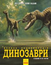 buy: Book Динозаври. Велика енциклопедія