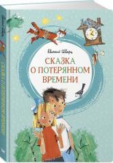 buy: Book Сказка о потерянном времени