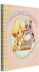 купити: Книга Альбом про мене. Мій дитячий садок
