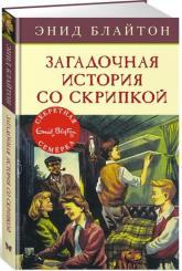 купити: Книга Загадочная история со скрипкой. Книга 10