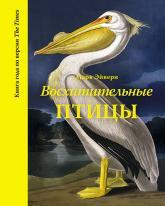 buy: Book Восхитительные птицы