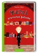 купити: Книга Чарлі і шоколадна фабрика